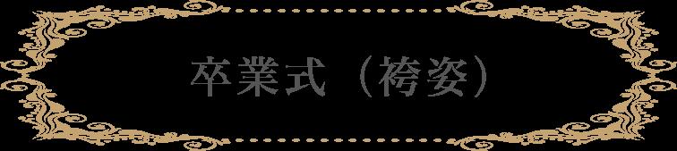 卒業(袴姿)